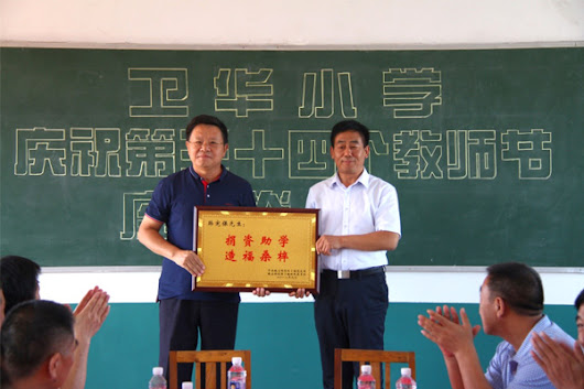 Visit Weihua Primary School for Teachers Day