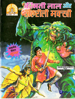 परम्परा कॉमिक्स ०२- कीमतीलाल और ज़हरीली मक्खी Parampara Comics 02-Kimtilal aur Zahrili Makkhi