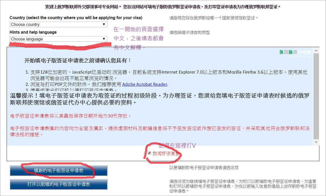 俄羅斯簽證 / 觀光簽證 / 臺北.中國辦理 / 邀請函申請.簽證申請及線上表格填寫教學