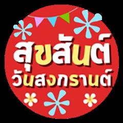 Songkran Greetings