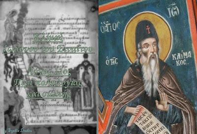 ΛΟΓΟΣ ΕΝΔΕΚΑΤΟΣ - Βαθμίς ενδεκάτη Περί πολυλογίας και σιωπής  Κλίμαξ Αγίου Ιωάννου Σιναΐτου