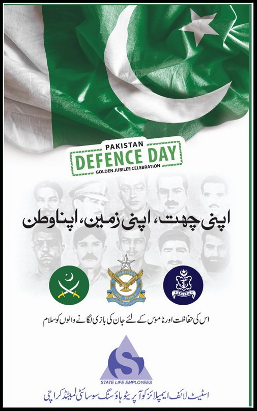 defence day of pakistan 6 september essay in urdu