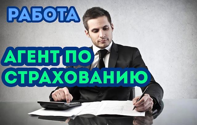 вакансия страхового агента онлайн hhjob.ru