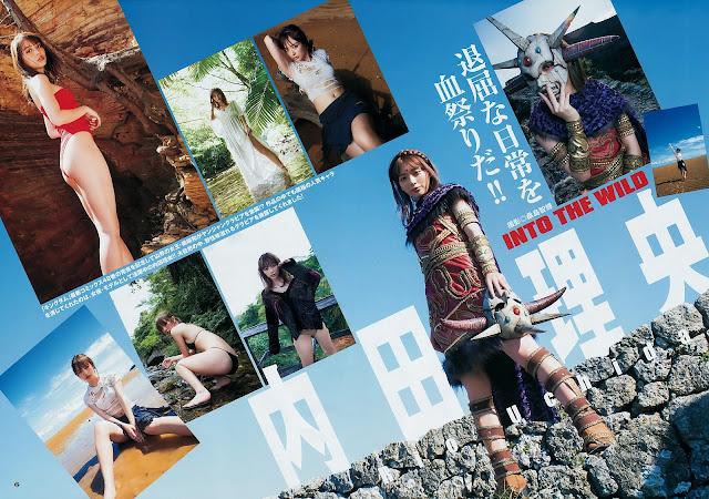 内田理央 Rio Uchida Young Jump No 47 2017 Wallpaper HD