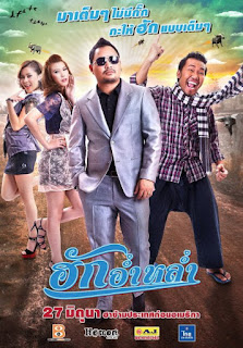 Huk Aum Lum (2013) ฮักอ่ำหล่ำ