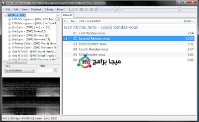تحميل برنامج foobar2000 مشغل الصوتيات للكمبيوتر