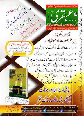 Tital Page Ubqari Magazine August 2016