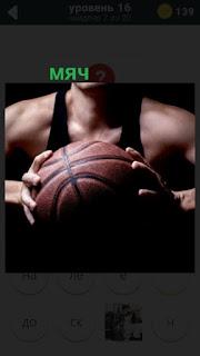 мужчина держит мяч в руках для баскетбола