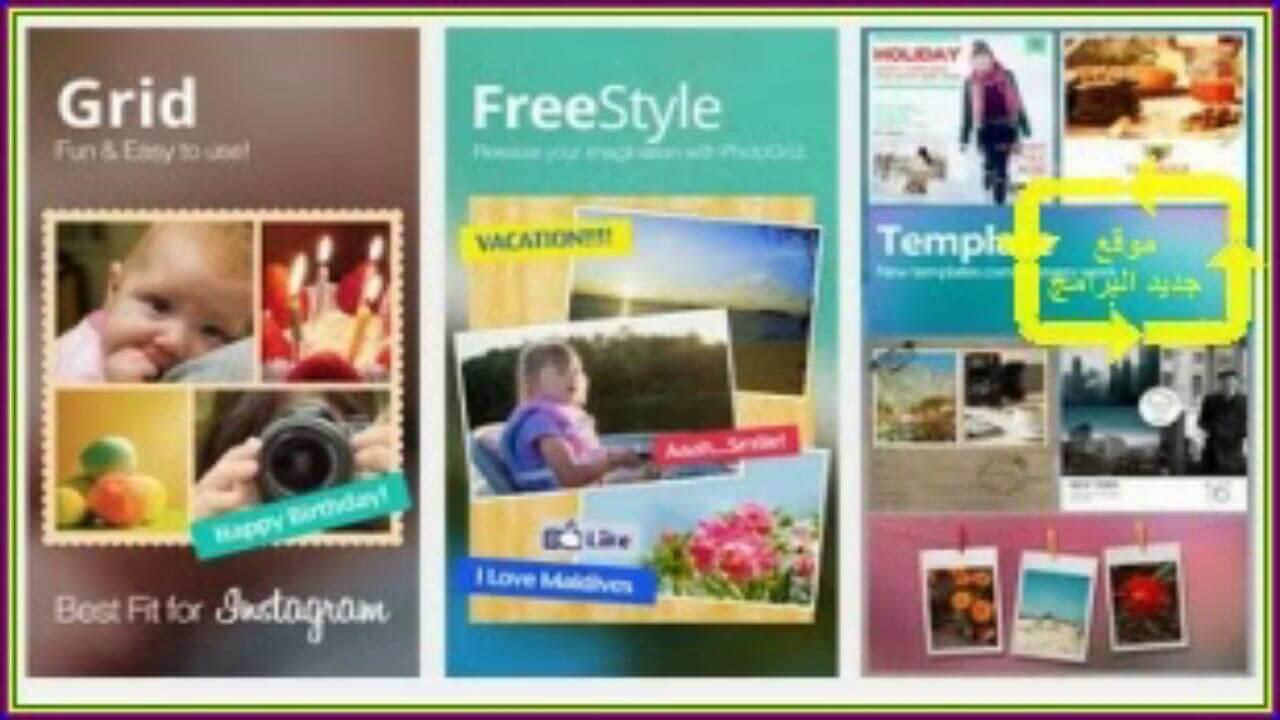 تطبيق Photo Grid - Collage Maker