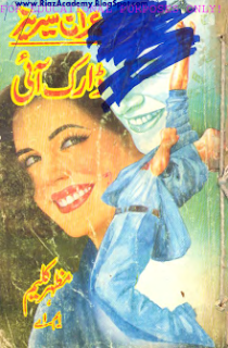 Dark Eye  ڈارک ائی (Imran  Series) by Mazhar Kaleem
