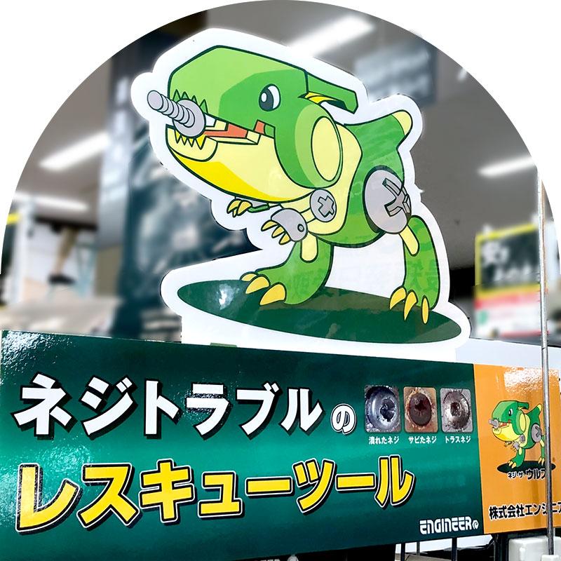 ネジザウルス実店舗店頭POP(2019年11月12日)