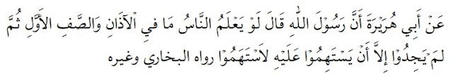 Hadis Keutamaan Azan dan Iqamah 1