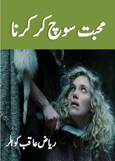 Mohabbat soch kar karna by Riaz Aqib Kohler Online Reading