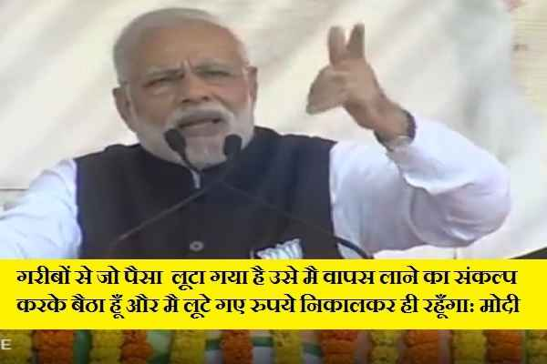 pm-narendra-modi-speak-on-notbandi-in-ghaziabad-rally-in-hindi
