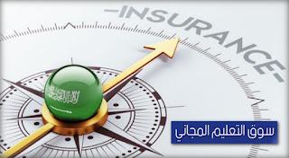 الاستعلام عن التامين الصحي وزارة الصحة السعودية والغاء تعاقد بوبا bupa