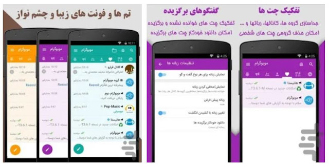 Download موبوگرام طلایی | ضد فیلتر‎ Mobogram Golden Anti-filter Mobile App