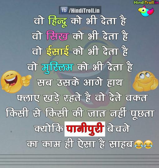 paanipuri Troll, Paanipuri Funny Photo | Paanipuri Hindi Funny PIcture |