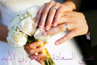 صور تهنئة للزواج