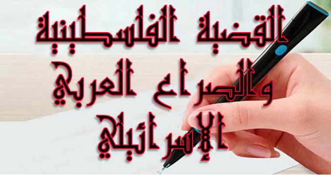 الصراع العربي الأسرائيلي ... العربي !!