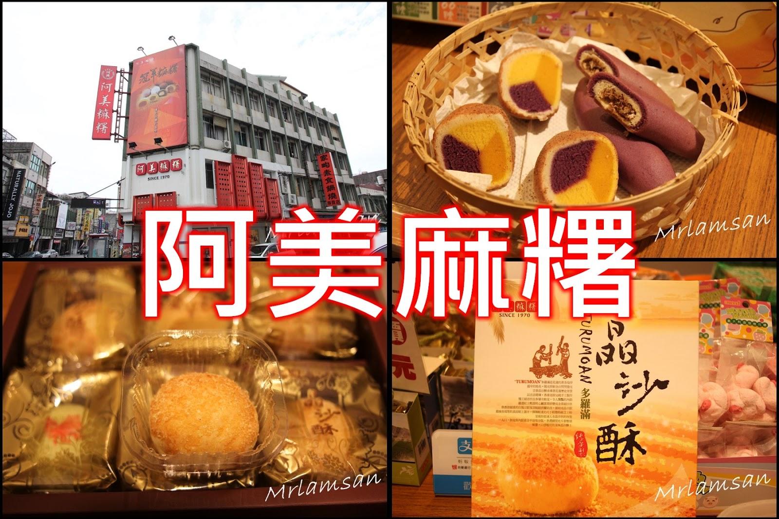 林公子生活遊記: 獲獎無數的 花蓮 名產 手信 美食 阿美麻糬 小米麻糬 故鄉