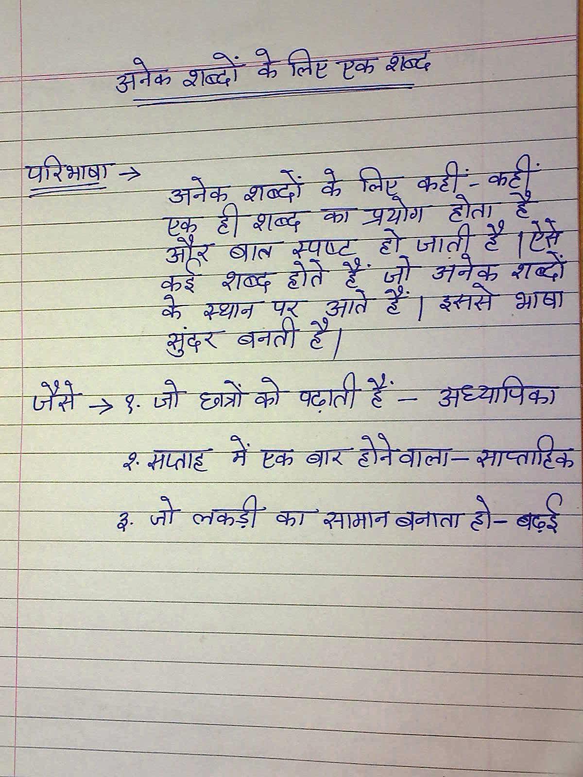 Vilom Shabd Worksheet In Hindi
