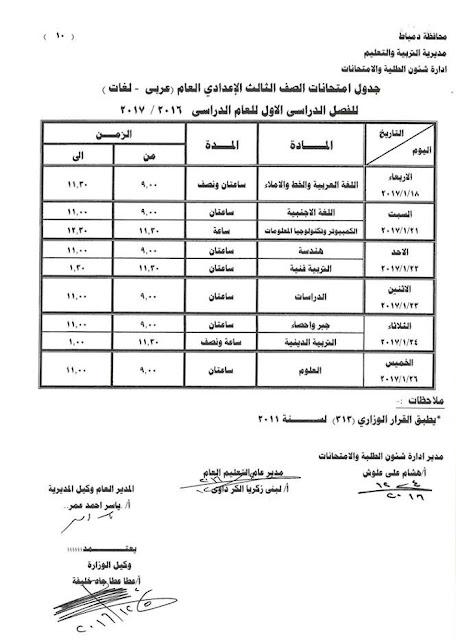 جدول امتحانات الصف الثالث الاعدادى 2017 الترم الأول محافظة دمياط