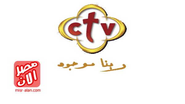 البث المباشر لقناة سى تى فى - CTV القبطية