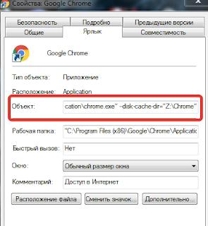 Как перенести кэш Гугл Хром