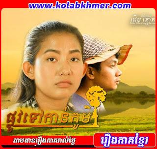 Plov Tov Kan Phoum
