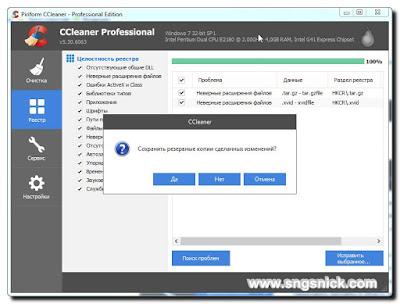 CCleaner Pro 5.30 Build 6063 - Сообщение CCleaner
