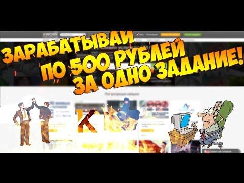 500 рублей задание кворк