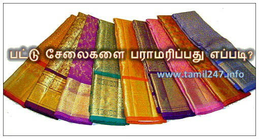 pattu pudavai paramarippu muraigal, pattu sarees for wedding, kanchipuram pattu sarees, handloom silk saris, Silk Saree Care Tips, how to take care of silk sarees, how to keep silk sarees safe, maintain silk sarees in tamil, wash pattu sarees