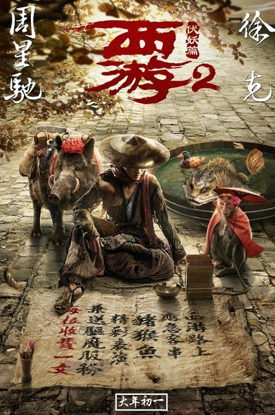 Film Journey to the West: The Demons Strike Back (2017)
