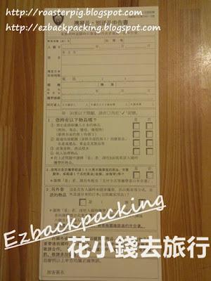 日本海關申報表
