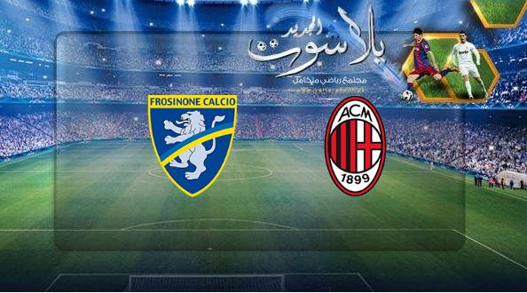 نتيجة مباراة ميلان وفروسينوني بتاريخ 19-05-2019 الدوري الايطالي