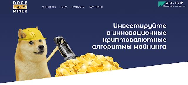 Doge Miner Net - отзывы и обзор инвестиционного проекта. Бонус 4%