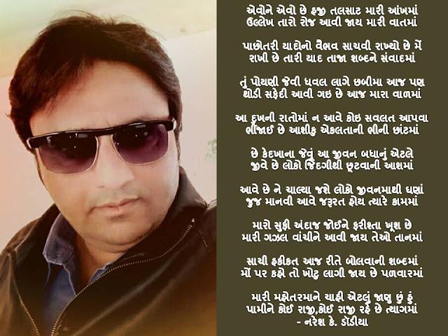 एवोने एवो छे हजी तलसाट मारी आंखमां Gujarati Gazal By Naresh K. Dodia
