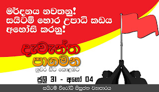 Sri Lanka Campus students Protest march Kandy to Colombo