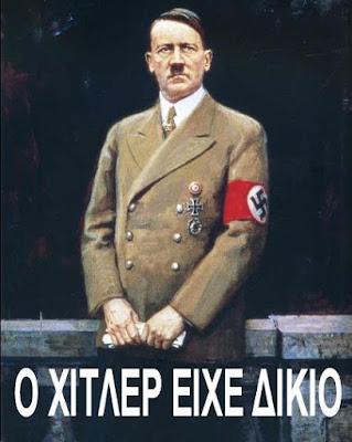 Ο Χιτλερ είχε δίκιο