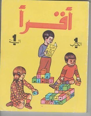 كتاب القراءة السنة اولى اساسي قديم لسنوات الثمانينات و التسعينات PDF
