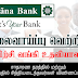 Vacancy In  Amana Bank