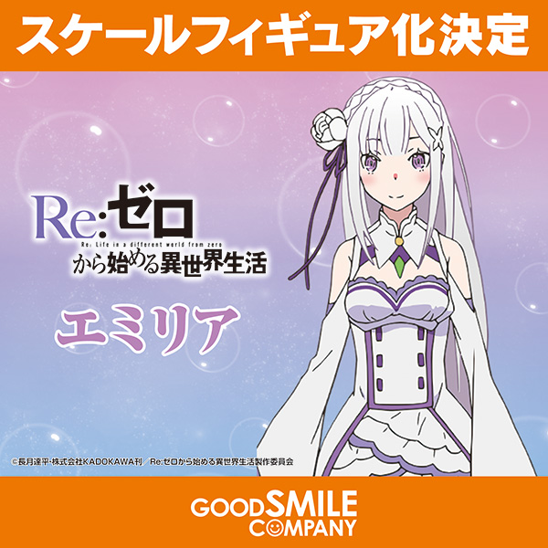 Re:Zero − Starting Life in Another World – Emilia