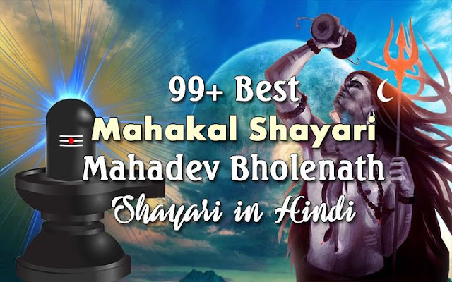 mahakal shayari, mahadev shayari, bholenath shayari, chillam shayari, hindi shayari, english shayari, bholebaba shayari