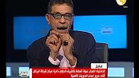 برنامج ساعة مع جمال فهمى حلقة 9-12-2016