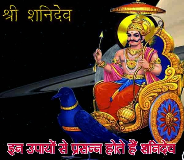 Shani Dosh Nivaran Upay in Hindi
