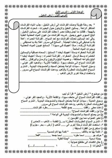 اقوى مراجعة نهائية فى اللغة العربية للصف الثالث الابتدائى الترم الثانى روعة جدا لن تجد لها اى مثيل 1