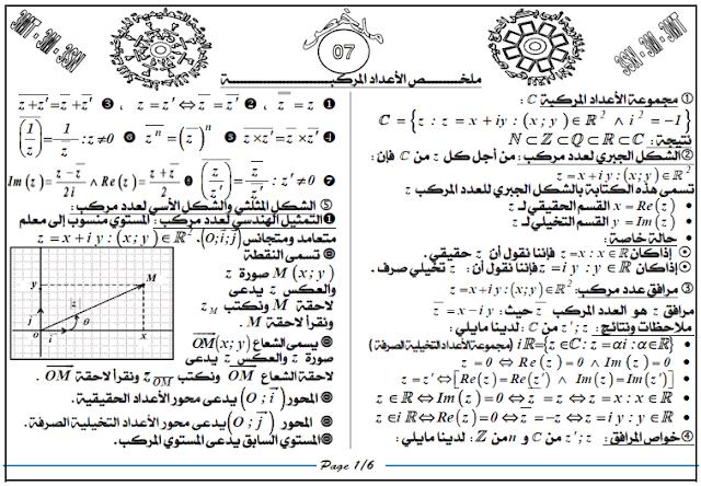 ملخص كامل ومفصل عن الاعداد المركبة لطلاب البكالوريا الرياضي المبرمج