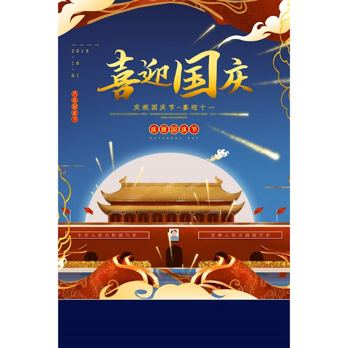 Celebrate the 70th anniversary of the Chinese National Day poster PSD material
