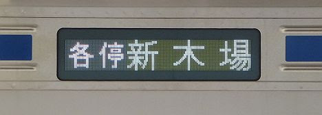 東京メトロ有楽町線 各停 新木場行き7 西武6000系