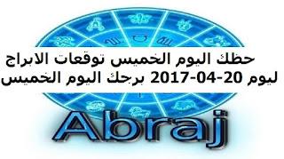 حظك اليوم الخميس توقعات الابراج ليوم 20-04-2017 برجك اليوم الخميس